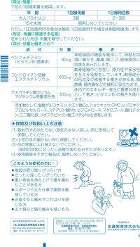 【第3類医薬品】佐藤製薬/ビタミネンアクティブ150錠
