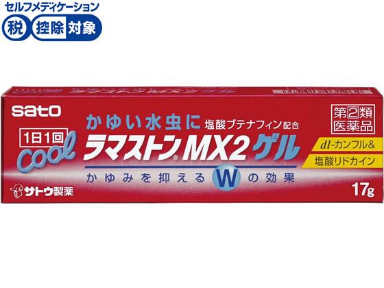 水虫薬, 指定第二類医薬品 (2))MX2 17g