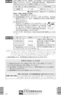 【第(2)類医薬品】エスエス製薬/スルーラックS40錠