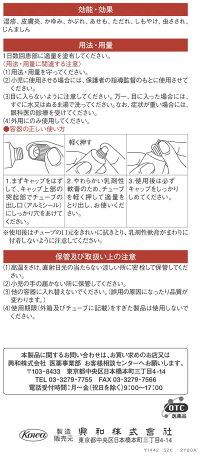 【第3類医薬品】興和新薬/新レスタミンコーワ軟膏30g