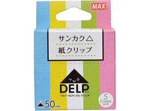 マックス/紙クリップ デルプ 50枚入 ミックス DL-1550S/MX/DL90012