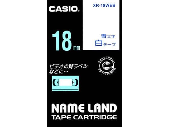 カシオ/ネームランド スタンダード 18mm 白/青文字/XR-18WEB