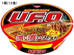 【送料無料】【平日即日発送】日清食品/UFO焼きそば 12食入