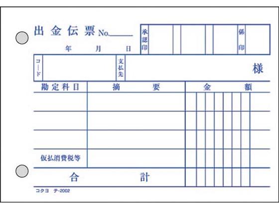 コクヨ/出金伝票 消費税欄付/テ-202【ココデカウ】