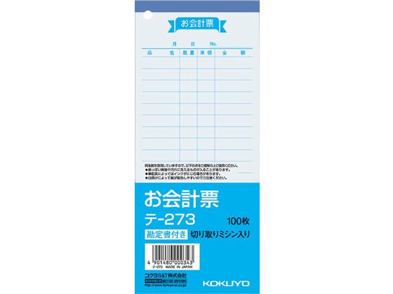 コクヨ/お会計票/テ-273【ココデカウ】