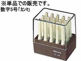 コクヨ/エンドレススタンプ補充用数字5号「カンマ」/IS-105-12