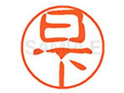 【お買い物マラソン期間中ポイント7倍】【お取り寄せ】シヤチハタ/XL-11(日下)
