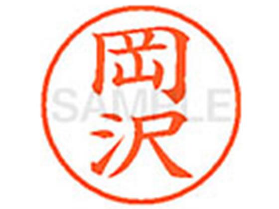 【お取り寄せ】シヤチハタ/XL-9(岡沢)