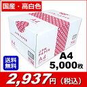 Forestway/国産コピー用紙 JPN A4 500枚×...