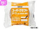 セキスイ/スーパークラフトテープ 50mm×50m 50巻/NO...