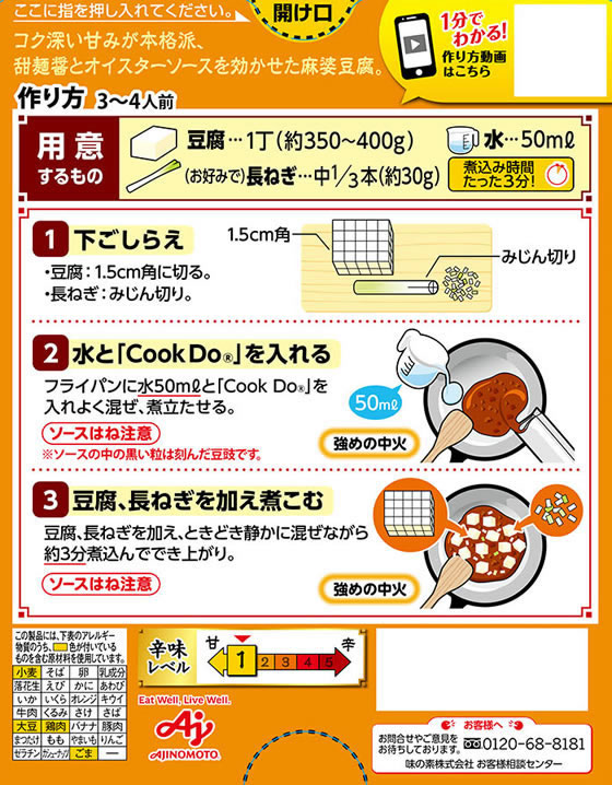 味の素/クックドゥあらびき肉入り麻婆豆腐用甘口140g