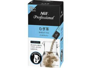 味の素AGF/AGFプロフェッショナル香ばしむぎ茶1L用10本【ココデカウ】