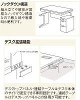 オカムラ/ビラージュVDデスク連結サイドテーブル/8VD4CS-MJ59
