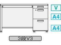 コクヨ/BS+片袖デスク3段V3引出W1600