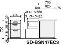 コクヨ/BS型+デスクシステム脇机3段/SD-BSN47EC3F11