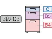 コクヨ/BS型+デスクシステム脇机3段/SD-BSN47EC3F11N3
