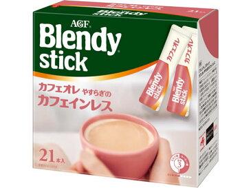 AGF/ブレンディ スティックカフェオレ やすらぎのカフェインレス 21本【ココデカウ】