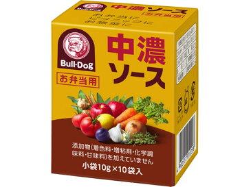 ブルドックソース/中濃ソース お弁当用 10g×10袋入【ココデカウ】