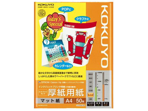コクヨ/インクジェット用紙 厚紙用紙 A4 50枚/KJ-M15A4-50【ココデカウ】
