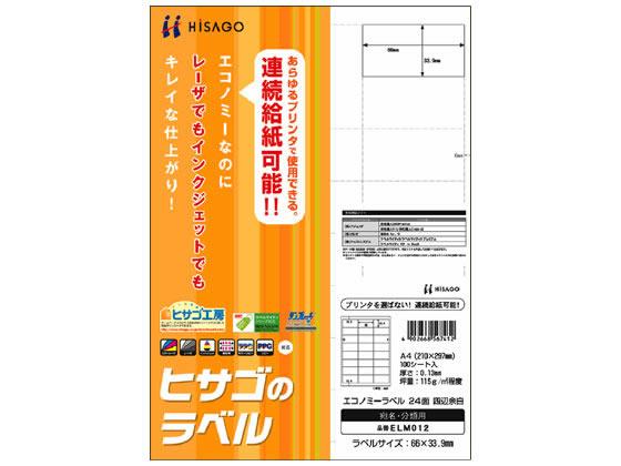 ヒサゴ/エコノミーラベル A4 24面 四辺余白 100枚/ELM012