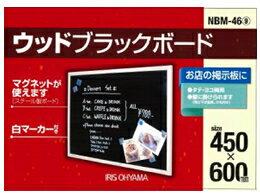 アイリスオーヤマ/ウッドブラックボード 600*450mm/NBM-46【ココデカウ】