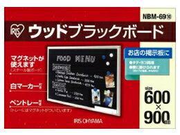 アイリスオーヤマ/ウッドブラックボード 900*600mm/NBM-69【ココデカウ】