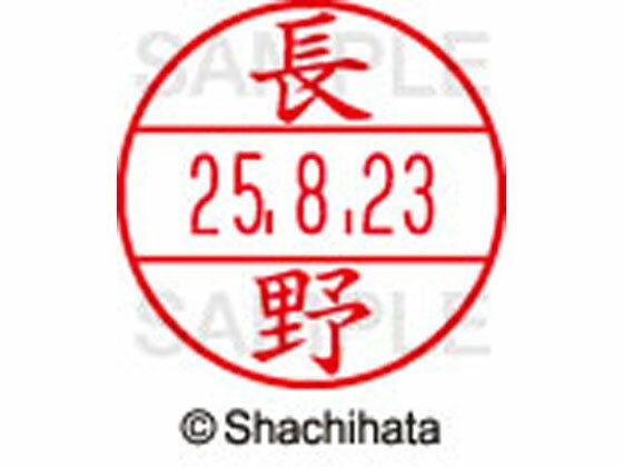 シヤチハタ/データーネームEX15号 印面 長野/XGL-15M-1558