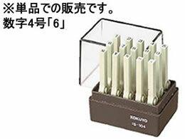コクヨ/エンドレススタンプ(数字)補充用4号「6」/IS-104-6