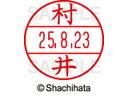 シヤチハタ/データーネームEX15号 印面 村井/XGL-15M-1888