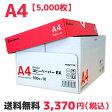 Forestway/高白色コピー用紙EX A4 5000枚(500枚*10冊)