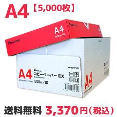 楽天で評判 Forestwayの高白色コピー用紙EX (A4 500枚×10冊) 口コミは?