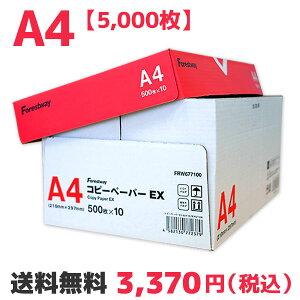コピー用紙 EX A4 5000枚 高白色(500枚*10冊) Forestway