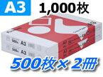 Forestway/高白色コピー用紙EX A3 500枚×2冊
