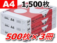Forestway/コピーペーパーEXA4500枚*3冊/FRW677100
