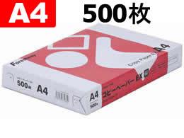 Forestway/コピーペーパーEXA4500枚/FRW677100