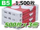 Forestway/高白色コピー用紙EX B5 500枚×3冊
