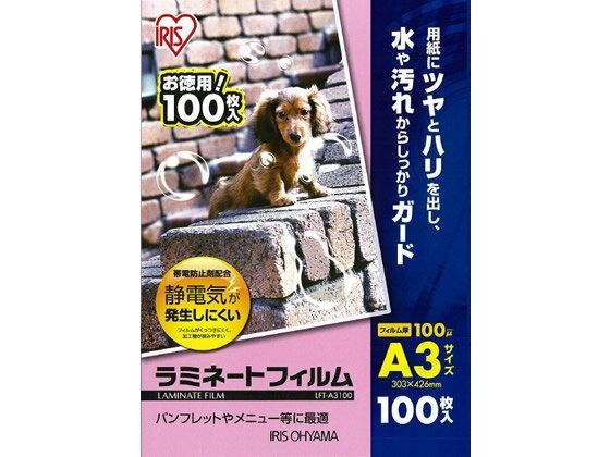 アイリスオーヤマ/ラミネートフィルム100μ A3サイズ100枚/LFT-A3100【ココデカウ】