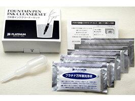プラチナ/プラチナ万年筆専用インククリーナーセット/ICL-1200