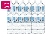 お茶屋さんが選んだ水 天然水 2L×12本