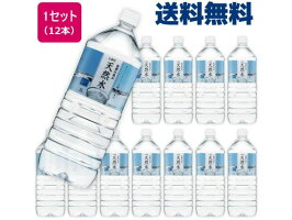 Globe/郷の渓流天然水富士山麓の水2L×12本