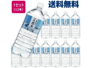 自然の恵み 天然水 2L×12本