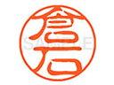 シヤチハタ/XL-11(倉石)/XL1100981 1