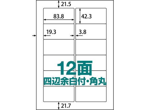 ラベルシール A4 12面 四辺余白付・角丸100枚/ABC1-404-RB13【ココデカウ】
