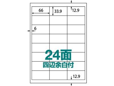 ラベルシール A4 24面 四辺余白 100枚/ABC1-404-RB19
