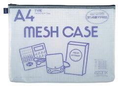 セキセイ/アゾン メッシュケース A4 ブルー/AZ-75-10