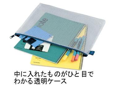 セキセイ/アゾン メッシュケース ペンサイズ ブルー/AZ-136-10