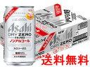 アサヒビール/アサヒ ドライゼロ 350ml 24缶...