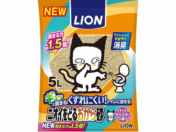 ライオン/ニオイをとるおから砂 5L【ココデカウ】