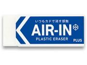 プラスチック 消しゴム