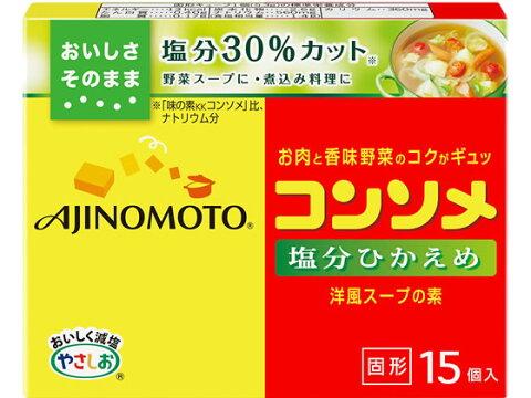 味の素/味の素KK コンソメ 塩分ひかえめ 固形 15個入